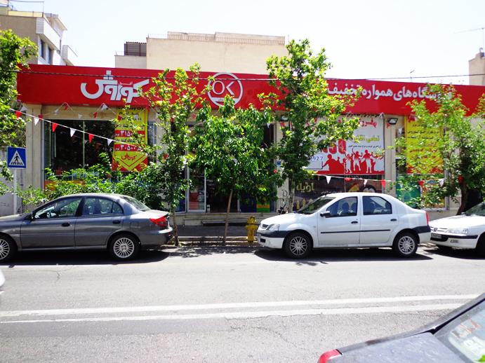 فروشگاه افق کوروش ( تهران ، هلال احمر )
