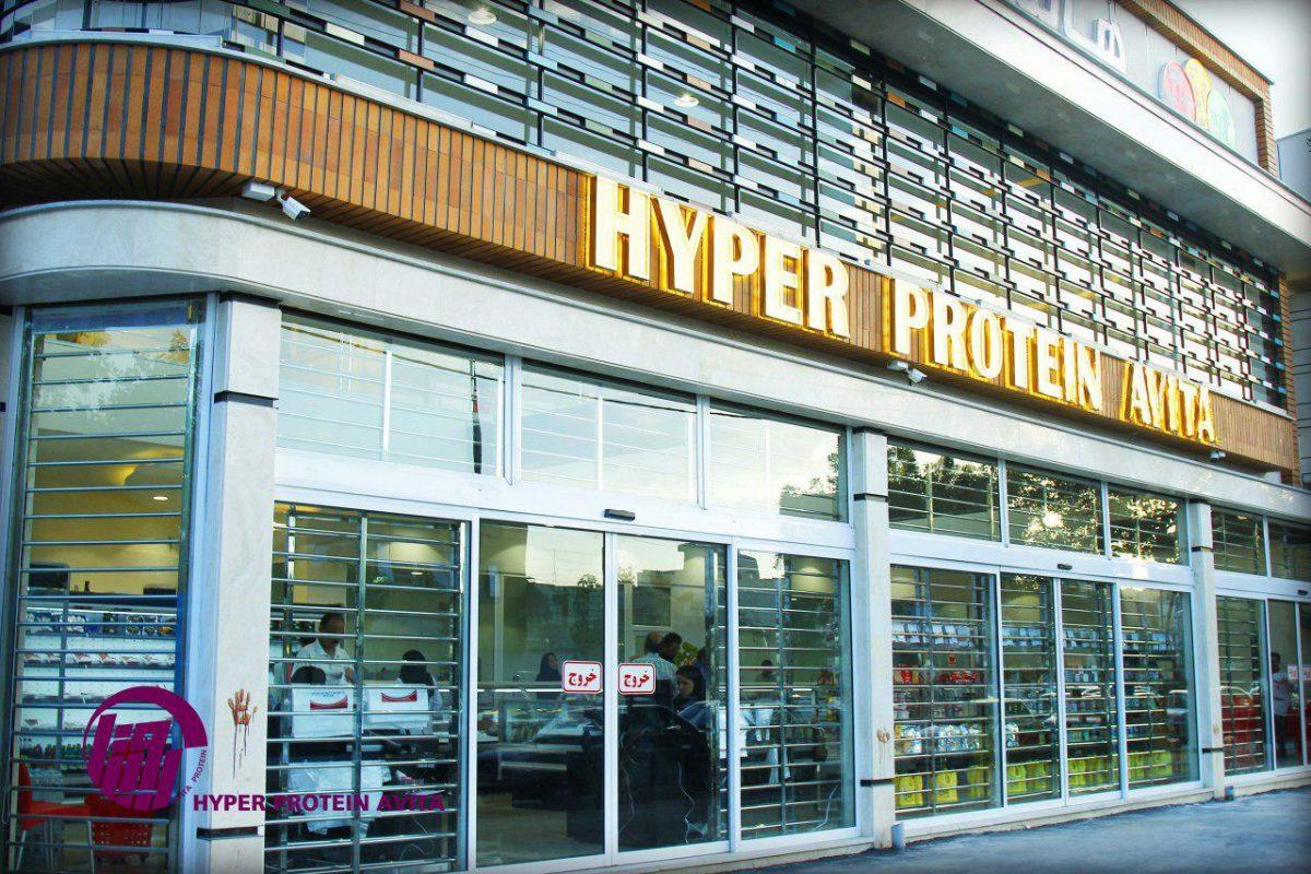 هایپر پروتئین آویتا (اراک)